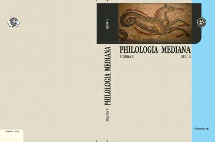 PHILOLOGIA MEDIANA 10 (2018)